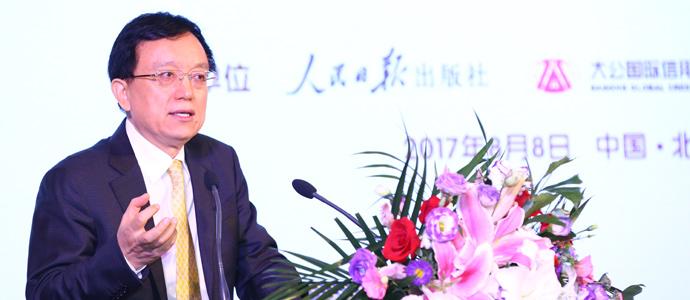 《信用思想选集》出版发行新闻发布会在京举行