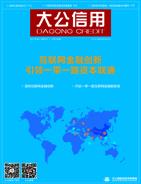 大公信用2017年第4-5期合刊